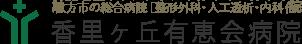 訪問看護を有した大阪府枚方市の総合病院 香里ヶ丘有恵会病院