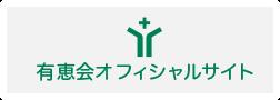 有恵会オフィシャルサイト